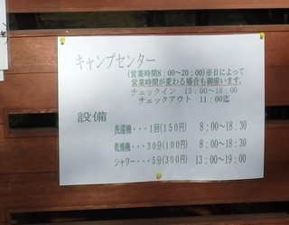 chi_camp_sasagamine_1509(07).jpg