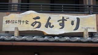 chi_shop_kanzri_1505_(4).jpg